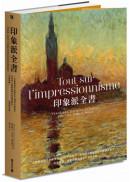 印象派全書:一本書看懂代表畫家及300多幅傑作,依時序了解關鍵事件與重要觀念,全面掌握一場藝術革命運動的演進全貌