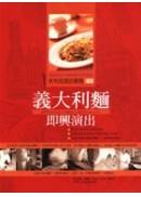 朱利安諾的廚房03:義大利麵即興演出