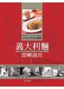朱利安諾的廚房03:義大利麵即興演出(暢銷紀念版)