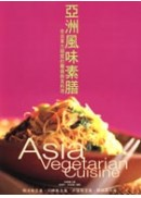 亞洲風味素膳-來自東方國度的豐盛飽食料理