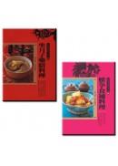 秋香老師私房藥膳料理(2冊)