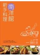 新手料理:南洋館