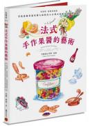 法式手作果醬的藝術:從選擇、搭配到調製,星級餐廳專屬果醬大師教你以台灣水果創作出絕妙滋味