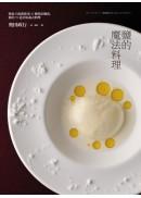 鹽的魔法料理:慢食主廚教你用35種特色鹽款,做出70道美味義式料理