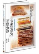 料理名家私房常備「冷凍調理包」百變食譜:裝袋、調味、冷凍,11 種主要食材搭配15 種美味配方,保存期長、免解凍、方便煮,60 道多國料理輕鬆上桌!
