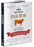 超強!全球絕品肉圖鑑,最值得的肉類食用指南