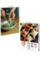 輕食配菜簡單做(二冊)