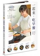 一起來.吃早餐:早餐不設限,國民媽媽省時又營養的早餐提案