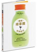 圖解綠拿鐵完美配方:看圖備料輕鬆打,66種提升能量、排毒瘦身,好喝到乾杯的紐約風綠植蔬果飲