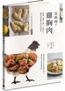 宜料理•雞胸肉:雞柳、雞塊、雞丁、雞肉片、雞絞肉及雞皮的活用料理