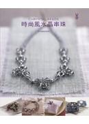 時尚風水晶串珠