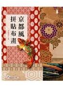 京都風拼貼布畫