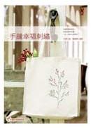 手縫幸福刺繡