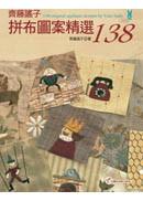 齊藤謠子拼布圖案精選138