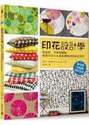 印花設計學:從包裝、文具到織品,啟發手作人&設計師的印花設計技巧
