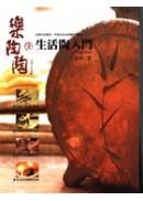 樂陶陶01生活陶入門