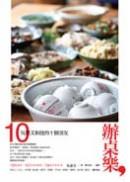 辦桌樂:吳恩文和他的十個朋友
