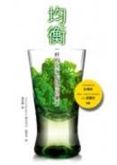 均衡:一杯救全家的綠色蔬果昔