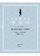 向巴黎夫人學品味:Madame Chic的20堂優雅生活課