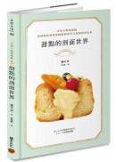 甜點的剖面世界:一刀切下經典甜點,探究甜蜜滋味裡深藏的文化故事與烘焙科學