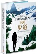 寫下歷史的世界500步道