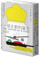 一個主廚的誕生:暢銷美食作家勇闖世界級主廚殿堂,邁可.魯曼的美國廚藝學校CIA圓夢之旅