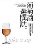 葡萄酒選購誌