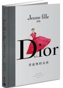 Dior:穿迪奧的女孩