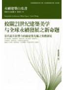 永續建築白皮書