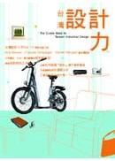 台灣設計力