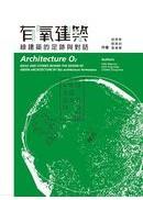 有氧建築:綠建築的足跡與對話