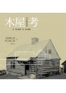 木屋考:從風土建築到當代建築