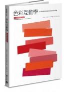 色彩互動學(50週年暢銷紀念版)