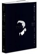 Karl Lagerfeld卡爾拉格斐:時尚大帝墨鏡下的溫柔靈魂