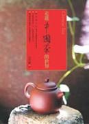 走進中國茶的世界
