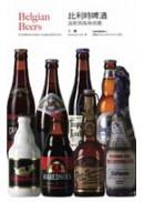 比利時啤酒:品飲與風味指南