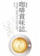 咖啡賞味誌:香醇修訂版