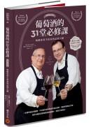 葡萄酒的31堂必修課:喚醒你與生俱來的品酒天賦(暢銷紀念版)