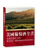 美國葡萄酒全書