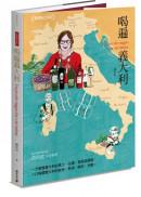 喝遍義大利(暢銷紀念版)