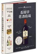 HACHETTE葡萄酒新手教室:看圖學選酒收藏
