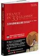 33杯酒喝遍法國:葡萄酒大師教你喝出產區、風土、釀酒風格,全面掌握法國酒精華【首刷限量隨書贈大師設計品飲筆記本】