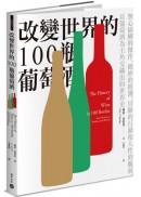 改變世界的100瓶葡萄酒:無心插柳的傑作、絕妙的推測、冒險的行動和人性的脆弱,以葡萄酒為主角交織出的世界史