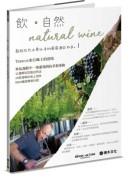 飲自然.葡萄酒的革新運動