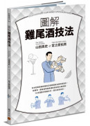 圖解雞尾酒技法:日本冠軍調酒師傳授正統調酒技法與味覺設計,從橫濱、銀座酒吧經典酒款到創意水果調酒,76支酒譜打穩基本功,調出自我流派。