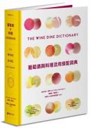葡萄酒與料理活用搭配詞典:彙集世界知名釀酒人、侍酒師、主廚專業心法,拆解食材與葡萄酒的人文風土,A to Z建立美好的餐酒架構與飲食體驗