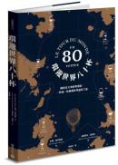 環遊世界八十杯:橫跨五大洲經典酒款,一杯接一杯展開世界品飲之旅