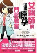 女醫師的漫畫懷孕門診教室