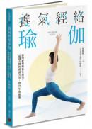 養氣經絡瑜伽──運用經絡的氣行導引、認識五臟的養護方法,提升生命能量