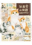 我最愛的貓國NEARGO